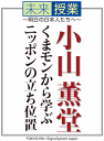くまモンから学ぶニッポンの立ち位置-【電子書籍】