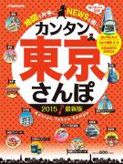 カンタン東京さんぽ 2015