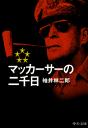 マッカーサーの二千日-【電子書籍】