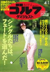 週刊ゴルフダイジェスト 2014年4月1日号2014年4月1日号-【電子書籍】