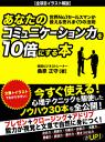 あなたのコミュニケーション力を10倍にする本 世界NO.1セールスマンが教える売れまくりの法則...