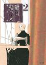 繕い裁つ人2巻-【電子書籍】