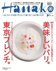 Hanako 2014年 11月27日号 No.1076-【電子書籍】