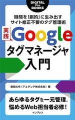 実践 Googleタグマネージャ入門時間を「劇的」に生み出すサイト修正不要のタグ管理術-【電子書籍】