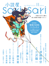 小説屋sariーsari 2014年11月号