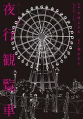 コミック版 夜行観覧車-【電子書籍】