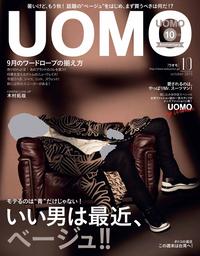 UOMO 2015年10月号【無料試し読み版】