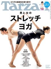 Tarzan (ターザン) 2015年 9月10日号 No.679