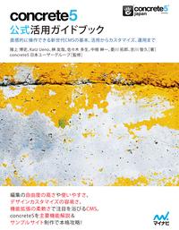 【はじめての方限定!一冊無料クーポンもれなくプレゼント】concrete5 公式活用ガイドブック[...