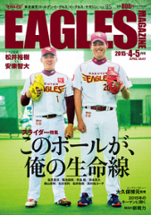 東北楽天ゴールデンイーグルス Eagles Magazine[イーグルス・マガジン] 第85号