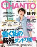 CHANTO7月號-【電子書籍】