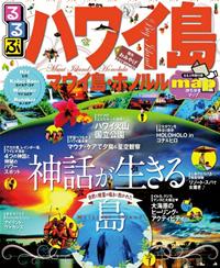 るるぶハワイ島・マウイ島・ホノルル-【電子書籍】