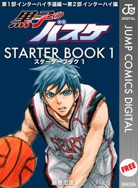 黒子のバスケ STARTER BOOK 1(ジャンプコミックスDIGITAL)