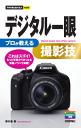 デジタル一眼 プロが教える 撮影技-【電子書籍】