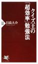 クイズ王の「超効率」勉強法-【電子書籍】