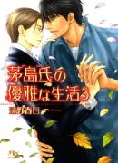 茅島氏の優雅な生活 (3)
