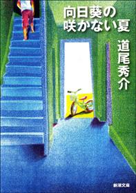 向日葵の咲かない夏-【電子書籍】