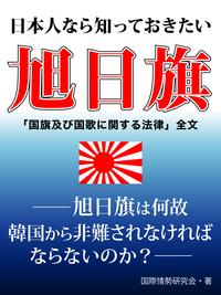 日本人なら知っておきたい旭日旗 ーー旭日旗は何故韓国から非難されなければならないのかーー-...