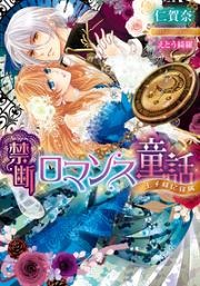【9位】禁断ロマンス童話