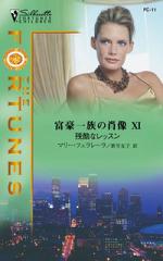 残酷なレッスン富豪一族の肖像 101-【電子書籍】
