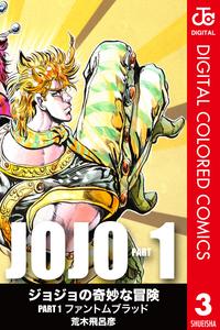 ジョジョの奇妙な冒険 第1部 カラー版 3-【電子書籍】