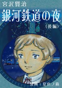 銀河鉄道の夜(後編)-【電子書籍】