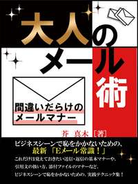 大人のメール術 間違いだらけのメールマナー-【電子書籍】