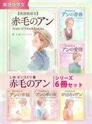 【英語版原文】赤毛のアン シリーズ6冊セット