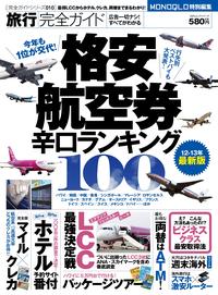 旅行完全ガイド ー格安航空券 辛口ランキング100ー-【電子書籍】