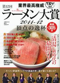 業界最高権威TRY認定 第12回ラーメン大賞 2011-12-【電子書籍】