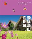 ことりっぷ飛騨高山・白川郷-【電子書籍】