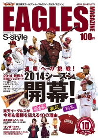 東北楽天ゴールデンイーグルス Eagles Magazine[イーグルス・マガジン] 第75号