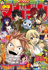 週刊少年マガジン2015年8号 [2015年1月21日発売]-【電子書籍】