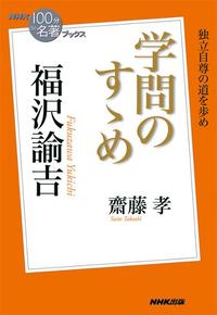 【はじめての方限定!一冊無料クーポンもれなくプレゼント】NHK「100分de名著」ブックス 福沢...