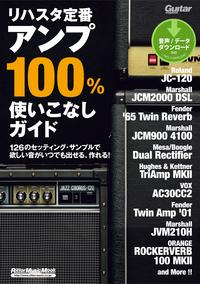 リハスタ定番アンプ100%使いこなしガイド(音源付)/リットーミュージック ギターマガジン
