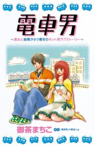 電車男1巻-【電子書籍】