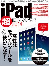 iPad(アイパッド)で「iCloudバックアップ」でフリーズしてしまう状態を解除する方法!