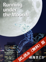 【無料版】Running under the Moon!!