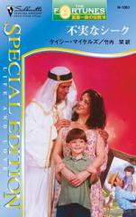 不実なシーク富豪一族の伝説 7-【電子書籍】