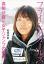 フライングガールズ 高梨沙羅と女子ジャンプの挑戦