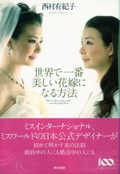 世界で一番美しい花嫁になる方法-【電子書籍】