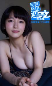 <デジタル週プレ写真集> 吉岡里帆「夕立慕情」-【電子書籍】