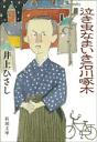 泣き虫なまいき石川啄木-【電子書籍】