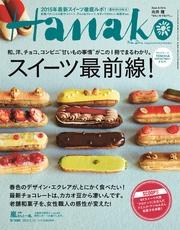 Hanako (ハナコ) 2015年 2月12日号 No.1080-【電子書籍】