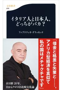 【はじめての方限定!一冊無料クーポンもれなくプレゼント】イタリア人と日本人、どっちがバカ...