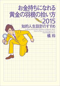 お金持ちになれる黄金の羽根の拾い方2015 知的人生設計のすすめ-【電子書籍】