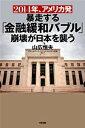2014年、アメリカ発暴走する「金融緩和バブル」崩壊が日本を襲う-【電子書籍】