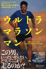 ウルトラマラソン マン-【電子書籍】