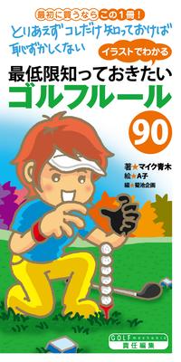 イラストでわかる 最低限知っておきたいゴルフルール90