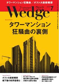 【はじめての方限定!一冊無料クーポンもれなくプレゼント】Wedge 2015年7月号2015年7月号【電...